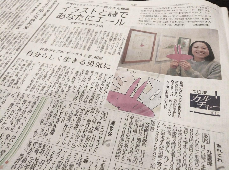 【個展取材】新聞社2社に掲載していただきました!