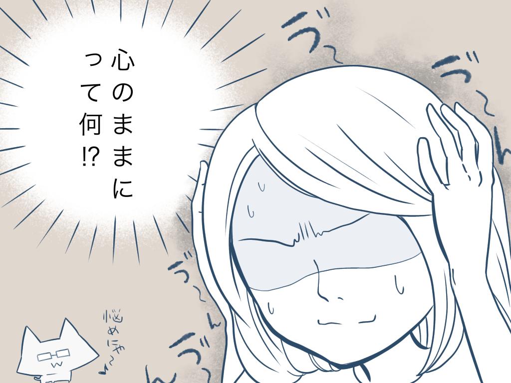 【心のままに】トクベツな日の贈りもの②~作画に入る前~